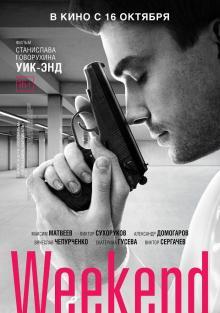 уикенд польский фильм скачать торрент - фото 7