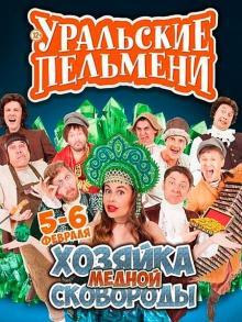 Уральские пельмени. Хозяйка Медной Сковороды, 2016
