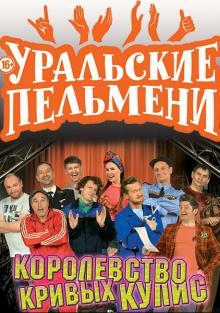 Уральские Пельмени. Королевство кривых кулис, 2017