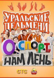 Уральские пельмени. О спорт, нам лень!, 2015
