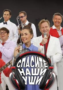 Уральские пельмени - Спасите наши уши, 2017