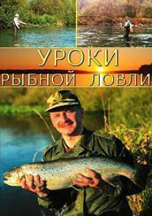 филмы о рыбной ловли
