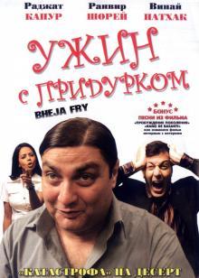 «Ужин С Придурками» — 2010