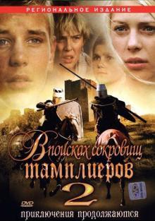 В поисках сокровищ тамплиеров2, 2007