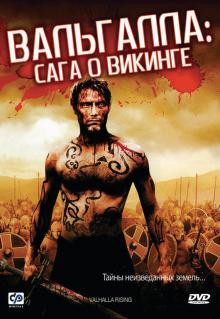 Вальгалла: Сага о викинге, 2009
