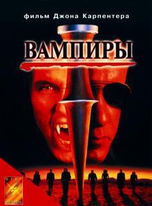 Вампиры, 1998