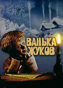 Ванька Жуков, 1981