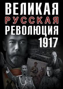 Великая русская революция, 2017