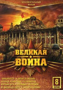 Великая война, 2010