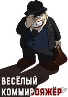 Весёлый коммивояжёр, 2017