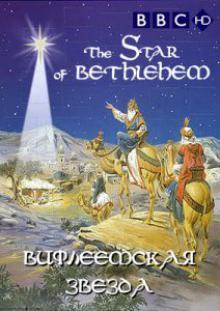 Вифлеемская звезда. Под покровом легенд, 2008