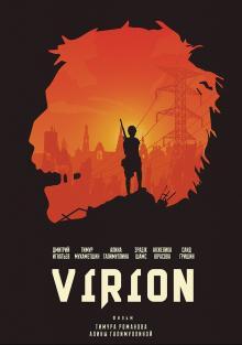 Вирион, 2016