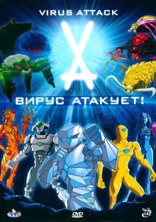 Вирус атакует!, 2011