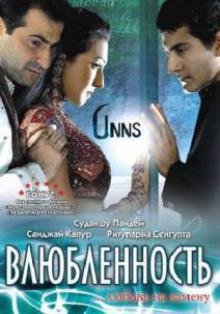 Влюбленность, 2006