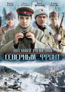 Военная разведка: Северный фронт, 2012