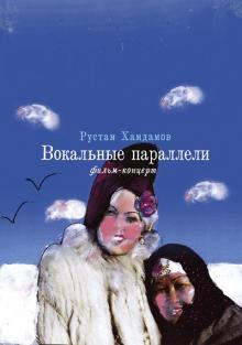 Вокальные параллели, 2005
