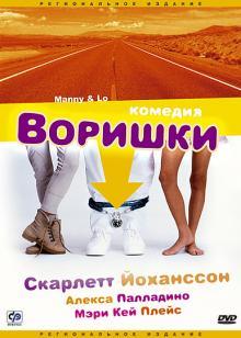 Воришки, 1996
