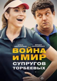 Война и мир супругов Торбеевых, 2017