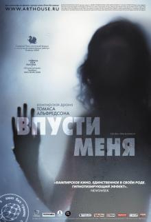 Впусти меня, 2008