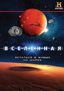 Вселенная - Остаться в живых на Марсе, 2011