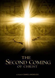 Второе пришествие Христа, 2018