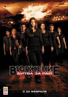 Вторжение: Битва за рай, 2010