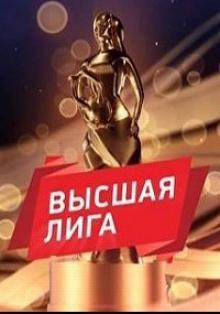 Высшая лига 2017. Музыкальная премия, 2018
