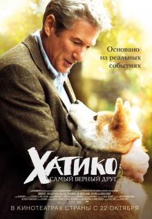 Хатико: Самый верный друг, 2008