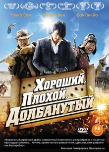 Хороший, плохой, долбанутый, 2008