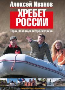 Хребет России, 2009