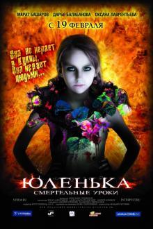Юленька, 2008