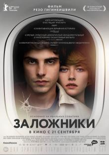 Постер Заложники