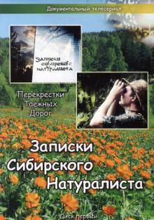 Записки Сибирского Натуралиста, 2005