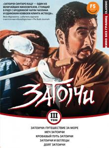 Затоiчи (2004) смотреть онлайн или скачать фильм через ...
