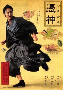Затравленный самурай, 2007