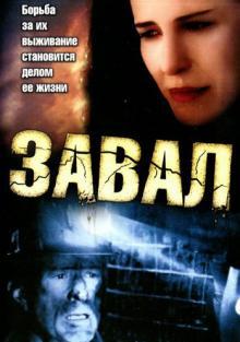 Завал, 2003
