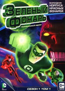 Зеленый Фонарь: Анимационный сериал, 2011