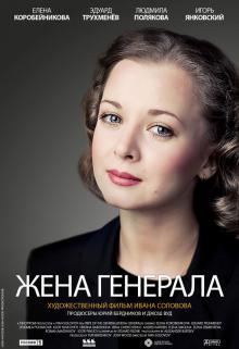 Жена генерала, 2011
