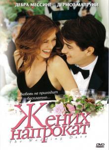 Жених напрокат, 2005