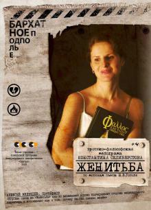Женитьба, 2009