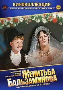 Женитьба Бальзаминова, 1964