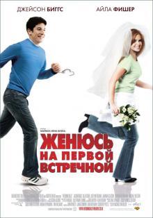 Женюсь на первой встречной, 2006