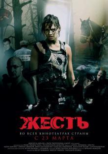 Жесть, 2006