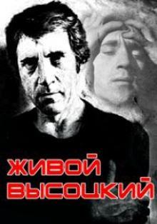 Живой Высоцкий, 2011