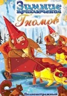 Зимние приключения Гномов, 1997