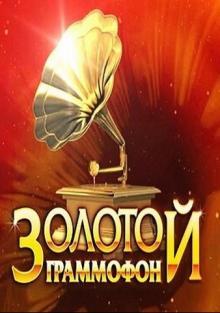 Золотой граммофон. Церемония вручения народной премии, 2016