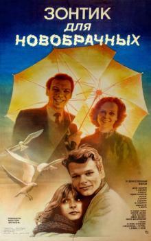 Зонтик для новобрачных, 1986