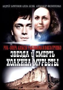 Звезда и смерть Хоакина Мурьеты, 1982