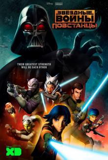 Звездные войны: Повстанцы, 2014