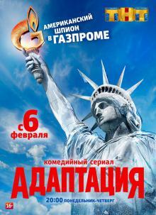 Адаптация, 2017